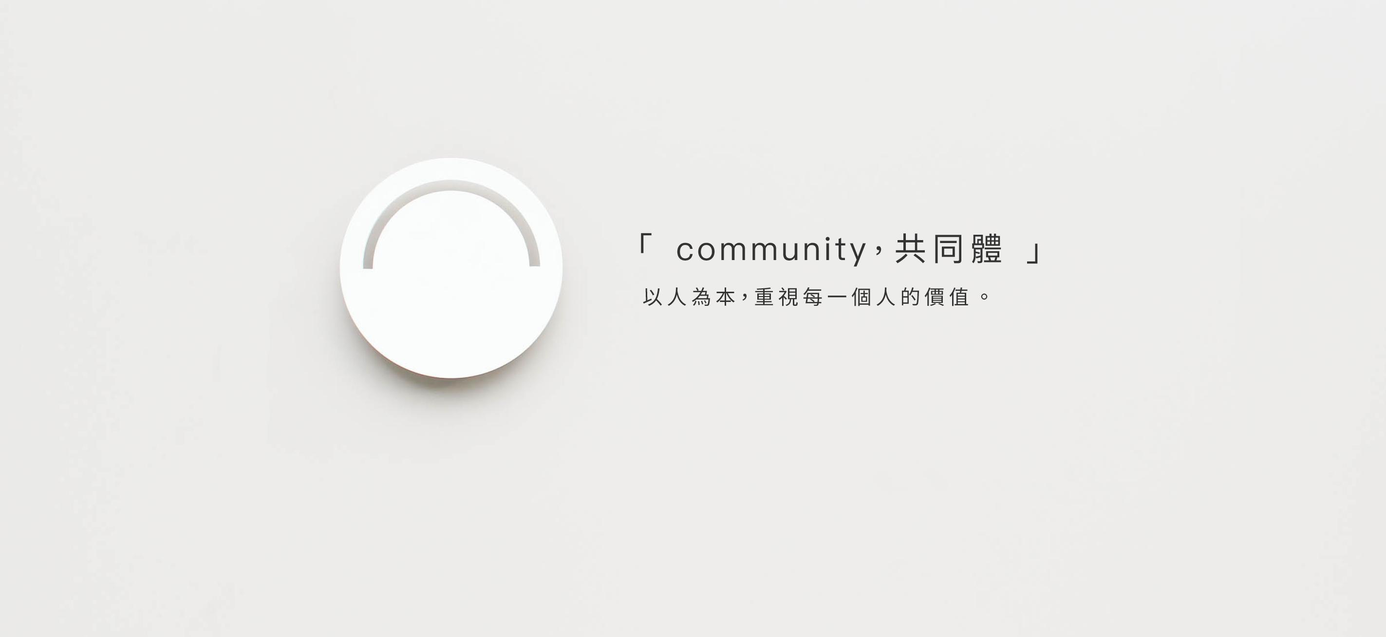 「 community,共同體 」